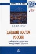 Дальний Восток России: от депрессивного региона к территории будущего
