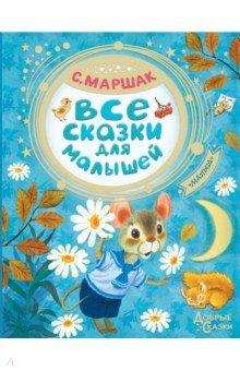 Купить Все сказки для малышей, Малыш, Сказки и истории для малышей