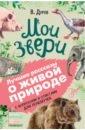 Дуров Владимир Леонидович Мои звери. С вопросами и ответами для почемучек дуров владимир леонидович мои звери