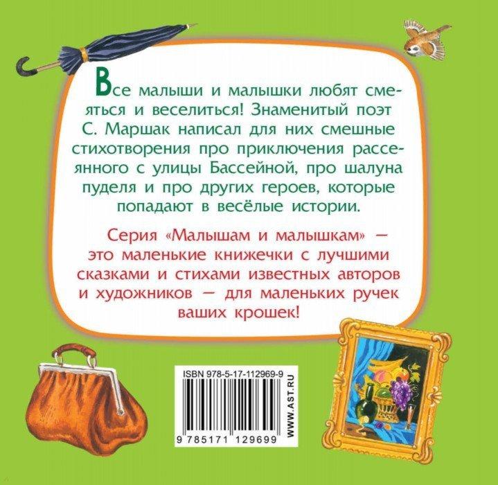 Иллюстрация 1 из 14 для Вот какой рассеянный - Самуил Маршак | Лабиринт - книги. Источник: Лабиринт