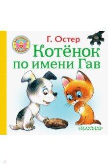 Купить Котёнок по имени Гав, Малыш, Сказки и истории для малышей