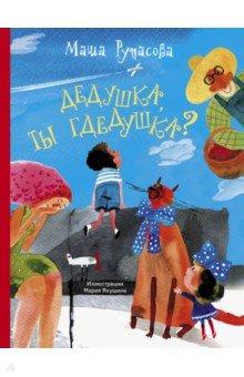 Купить Дедушка, ты гдедушка?, АСТ, Отечественная поэзия для детей