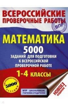 Математика. 1-4 классы. 5000 заданий для подготовка к ВПР