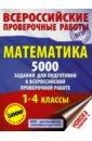 Математика 1-4кл Подготовка к ВПР Более 1000 задан, Шевелева Наталия Николаевна