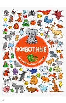 Животные, Малыш, Знакомство с миром вокруг нас  - купить со скидкой
