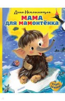 Купить Мама для мамонтёнка, Малыш, Сказки и истории для малышей