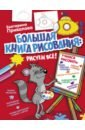 Обложка Большая книга рисования: рисуем всё!