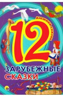 Купить 12. Зарубежные сказки, Проф-Пресс, Сказки и истории для малышей