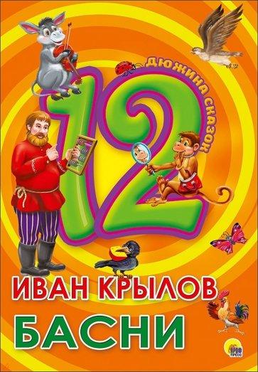 12. Иван Крылов. Басни, Крылов Иван Андреевич