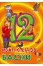 Крылов Иван Андреевич 12. Крылов. Басни