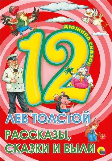 12. Лев Толстой. Рассказы, сказки и были, Толстой Лев Николаевич