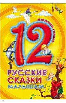 Купить 12. Русские сказки малышам, Проф-Пресс, Русские народные сказки