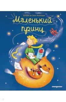 Купить Маленький принц, Эксмодетство, Сказки зарубежных писателей