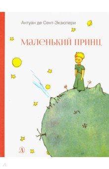 Купить Маленький принц, Детская литература, Сказки зарубежных писателей