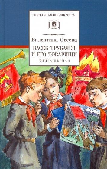 Васек Трубачев и его товарищи. Книга 1, Осеева Валентина Александровна