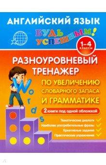 Английский язык. 1-4 класс. Разноуровневый тренажер по увеличению словарного запаса и грамматике