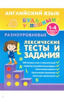 Английский язык. 1-4 классы. Разноуровневые лексические тесты и задания