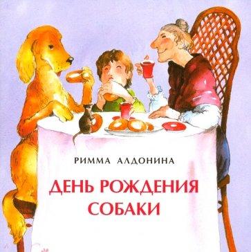 День рождения собаки, Алдонина Римма Петровна