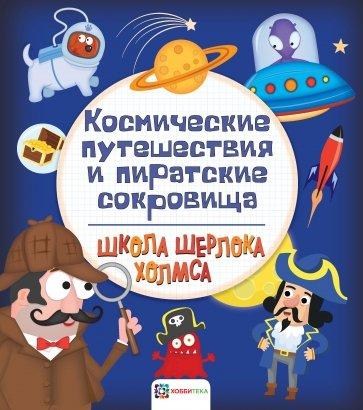 Космические путешествия и пиратские сокровища, Яковлева О. (ред.)
