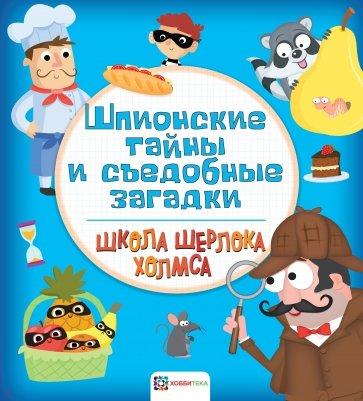 Шпионские тайны и съедобные загадки, Яковлева О. (ред.)