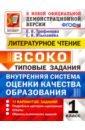 Обложка ВСОКО Литературное чтение 1кл. 11 вариантов. ТЗ