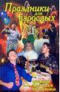 Лещинская Л. В. Праздники для взрослых. Юбилеи, застолья, вечеринки в в лещинская большая книга праздников и поздравлений