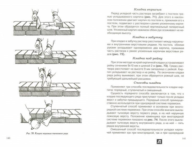 Иллюстрация 1 из 6 для Строительство каменного дома - В. Самойлов   Лабиринт - книги. Источник: Лабиринт