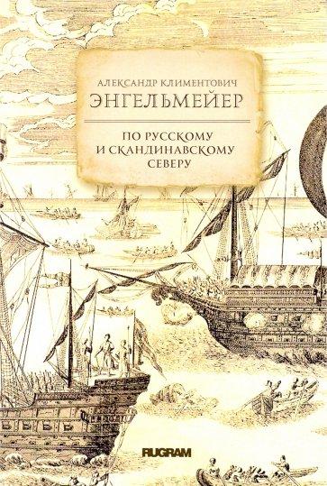По русскому и скандинавскому северу, Энгельмейер А.