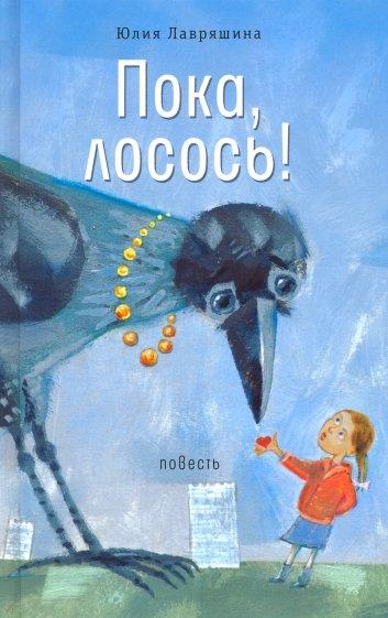 Пока, лосось!, Лавряшина Юлия Александровна