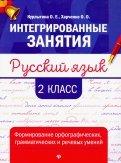 Русский язык. 2 класс. Формирование орфографических, грамматических и речевых умений