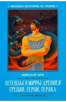 Купить Легенды и мифы Древней Греции. Герои. Геракл, Феникс, Произведения школьной программы