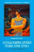 Легенды и мифы Древней Греции. Герои. Геракл