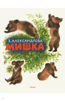 Купить Мишка, Речь, Отечественная поэзия для детей