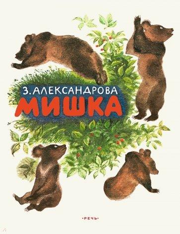 Мишка, Александрова Зинаида Николаевна