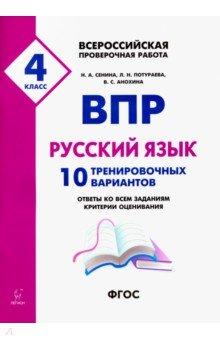 ВПР. Русский язык. 4 класс. 10 тренировочных вариантов