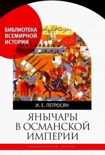 Янычары в Османской империи. Государство и войны (XV-начало XVII в.), Петросян И.