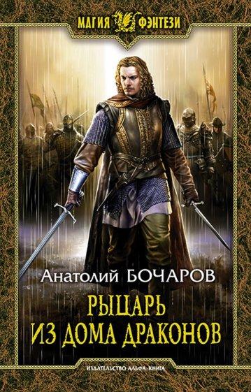 Рыцарь из Дома Драконов, Бочаров Анатолий