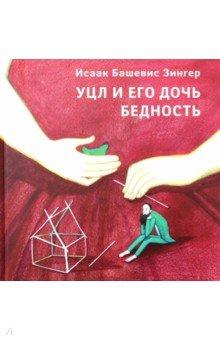Купить Уцл и его дочь Бедность, Книжники, Современные сказки зарубежных писателей
