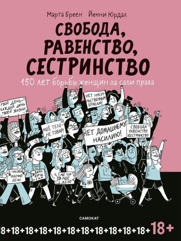 Свобода, равенство, сестринство. 150 лет борьбы женщин за свои права, Бреен Марта