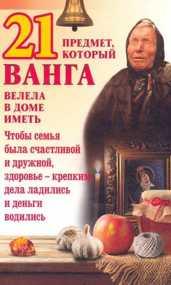 21 предмет, который Ванга велела в доме иметь, Пернатьев Ю. (сост.)