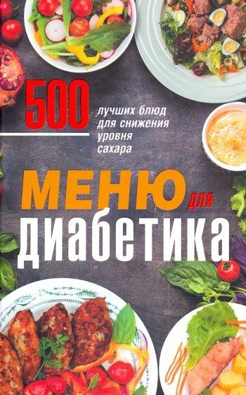 Меню для диабетика. 500 лучших блюд для снижения уровня сахара, Кузьмина О. (сост.)