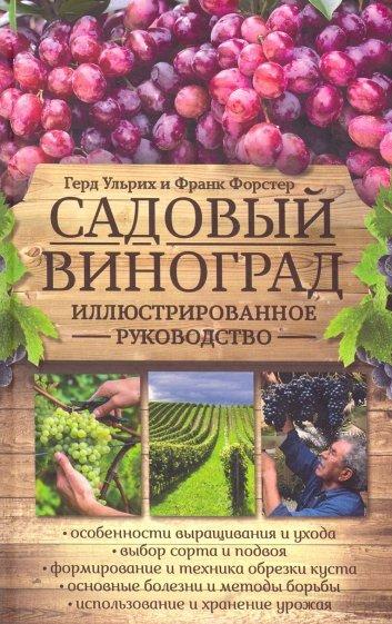 Садовый виноград. Иллюстрированное руководство, Ульрих Г., Форстер Ф.