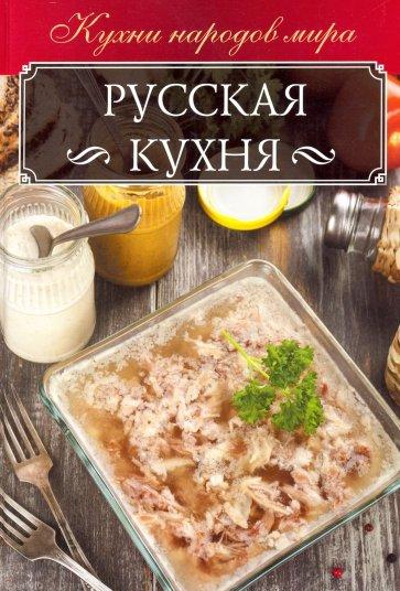 Русская кухня, Мойсеенко А.