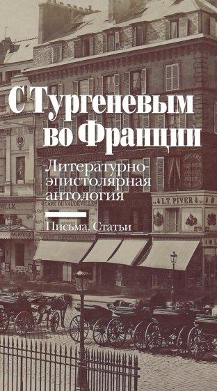 С Тургеневым во Франции: Литературно-эпистолярная, Фридштейн Ю. (ред.)