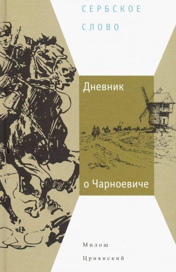 Дневник о Чарноевиче, Црнянский М.