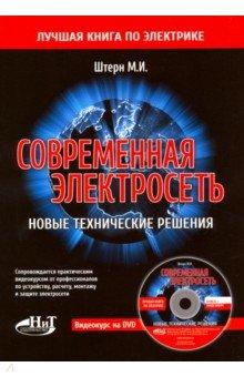 Современная электросеть. Новые технические решения (+DVD) фото