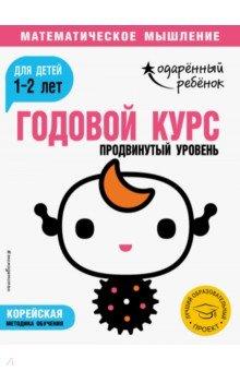Купить Годовой курс. Для детей 1-2 лет. Продвинутый уровень (с наклейками), Эксмодетство, Развитие общих способностей
