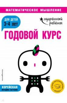 Купить Годовой курс. Для детей 3-4 лет (с наклейками), Эксмодетство, Развитие общих способностей