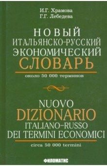 Новый итальянско-русский экономический словарь