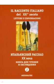 Итальянский рассказ XX века. Книга для чтения и обсуждения. Часть 2